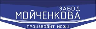 ООО Завод Мойченкова