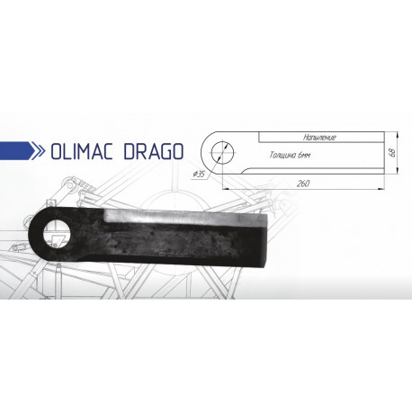 Нож кукурузной жатки OLIMAC DRAGO