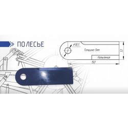 Нож измельчителя ПОЛЕСЬЕ